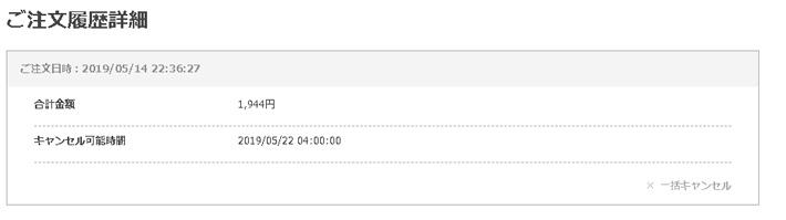 「ご注文履歴詳細」下にキャンセル可能時間が表示されています。