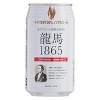 龍馬 1865 350ml ×24缶
