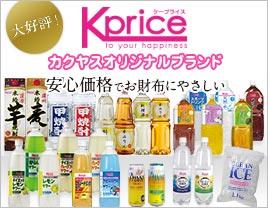 K-Price特集