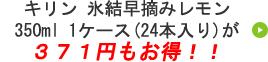 7/20(木)までの期間限定チラシSALE!
