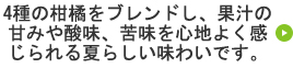 [期間限定]キリン 本搾り 夏柑