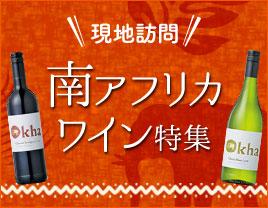 南アフリカワイン特集