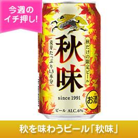 秋を味わうビール「秋味」