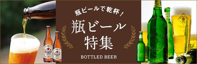 瓶ビール特集