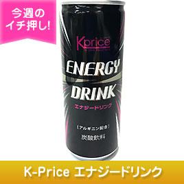K-Price エナジードリンク