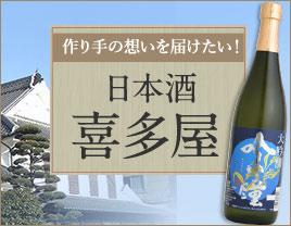 日本酒喜多屋